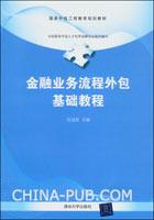 金融业务流程外包基础教程