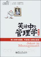 (特价书)笑话中的管理学(修订版)