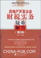 房地产开发企业财税实务疑难解答(第2版)