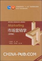 (特价书)市场营销学(第4版)