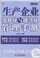 生产企业流程化与规范化管理手册