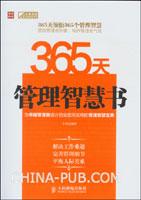 (特价书)365天管理智慧书