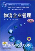 物流企业管理(第2版)