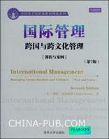 国际管理:跨国与跨文化管理:课程与案例(第7版)