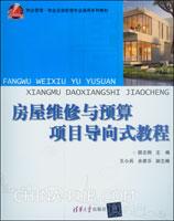 房屋维修与预算项目导向式教程