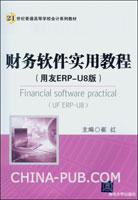 财务软件实用教程(用友ERP-U8版)