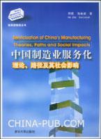 中国制造业服务化--理论、路径及其社会影响