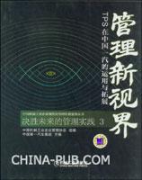 管理新视界:TPS在中国一汽的运用与拓展