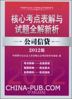 核心考点表解与试题全解新析.公司信贷.2012版