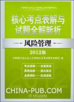 核心考点表解与试题全解新析:风险管理(2012版)