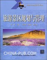 旅游景区规划与管理