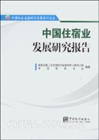 中国住宿业发展研究报告