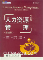 人力资源管理(第13版)(中国版)