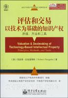 评估和交易以技术为基础的知识产权:原理、方法和工具