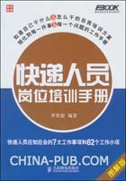 快递人员岗位培训手册:快递人员应知应会的7大工作事项和62个工作小项(图解版)