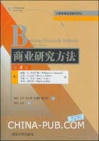 商业研究方法(第8版)