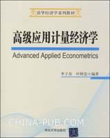 高级应用计量经济学