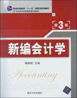 新编会计学(第3版)