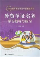 外贸单证实务学习指导与练习