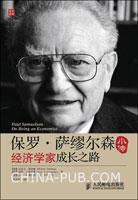 (特价书)保罗・萨缪尔森小传:经济学家成长之路