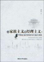 从家族主义到经理主义:中国企业的困境与中国式突围