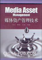 媒体资产管理技术