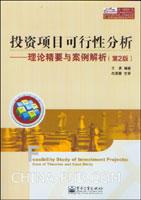 投资项目可行性分析:理论精要与案例解析(第2版)