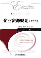 企业资源规划(ERP)
