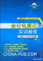 会计电算化实训教程(金蝶K/3 WISE V12.2版)