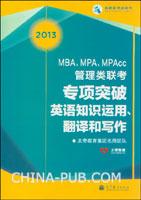 MBA、MPA、MPAcc管理类联考专项突破英语知识运用、翻译和写作(2013)