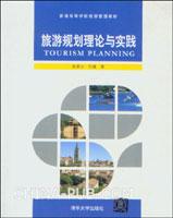旅游规划理论与实践