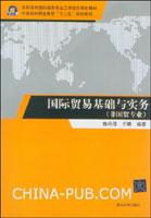 国际贸易基础与实务(非国贸专业)