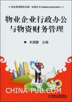 物业企业行政办公与物资财务管理