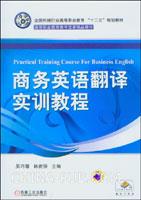 商务英语翻译实训教程
