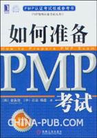 (特价书)如何准备PMP考试(第4版更新本)