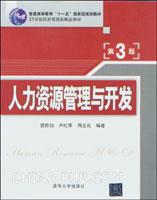 人力资源管理与开发(第3版)