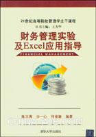 财务管理实验及Excel应用指导