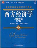 西方经济学习题集(第3版)