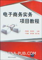 电子商务实务项目教程