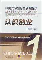 中国大学生综合创业能力培训专用教材(1-4分册)
