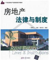 房地产法律与制度