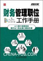 (特价书)财务管理职位工作手册(第3版)