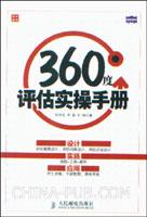 360度评估实操手册