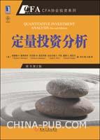 定量投资分析(原书第2版)[图书]