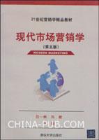 现代市场营销学(第五版)