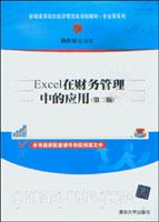 Excel在财务管理中的应用(第二版)