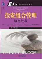 (特价书)投资组合管理:动态过程(原书第3版)