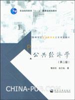 公共经济学(第2版)