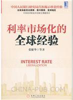 (特价书)利率市场化的全球经验