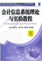 (特价书)会计信息系统理论与实验教程
